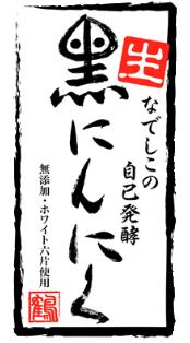 黒にんにくロゴ